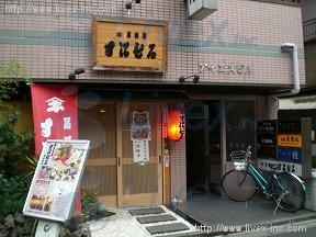 アイエス(まる錦糸町)