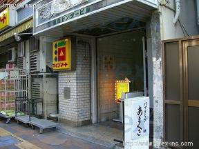 蒲田センター